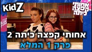 אחותי קפצה כיתה עונה 2 - פרק 1 המלא!