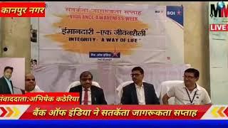 बैंक ऑफ इंडिया द्वारा सतकॅता जागरूकता सप्ताह (ईमानदारी एक जीवनशैली) का आयोजन
