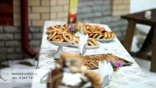 Лесной квартал - база отдыха(База отдыха в Нижегородской области - Лесной квартал. Видео для сайта http://www.svadbann.ru., 2014-12-13T17:45:09.000Z)