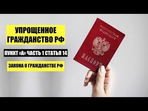 Новости уфмс 2020 год упрощенное гражданство