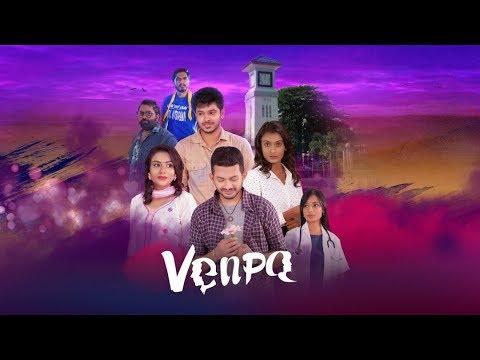 venpa- -official-trailer---yuvaraj-krishnasamy- -agalyah-maniam- -thevaguru-suppiah- -santeinii