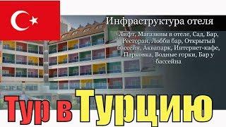 Тур в Сиде, Турция. Отель Blue Paradise Hotel Side 4*