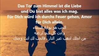 من اجمل الاغاني الالمانية المترجمة  German song with Arabic translation