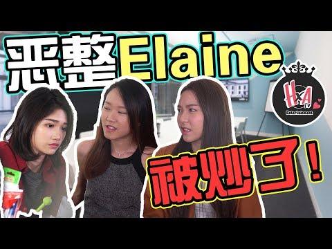 【惡整】 Elaine竟然被炒了!!!