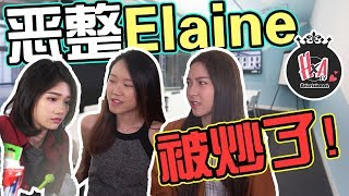 Gambar cover 【惡整】 Elaine竟然被炒了!!!