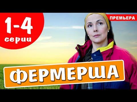 Фермерша 1,2,3,4 СЕРИЯ (Мелодрама 2021)