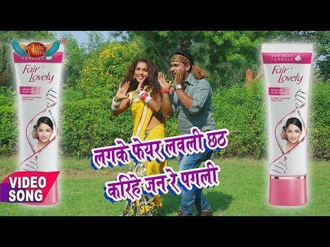 लगाके फेयर लवली छठ करिह जनऽ रे पगली   Laga Ke Fair Lovely ! Suresh Lal Yadav   Bhojpuri Chhath Video