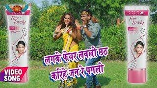 लगाके फेयर लवली छठ करिह जनऽ रे पगली | Laga Ke Fair Lovely ! Suresh Lal Yadav | Bhojpuri Chhath Video