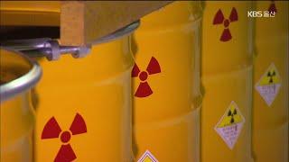 '방사성폐기물 과세' …