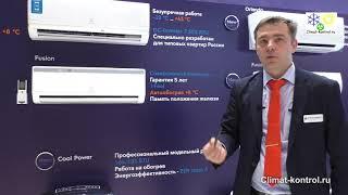 видео Купить кондиционеры в Серпухове