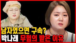 충격! 박나래 무혐의 받은 이유..