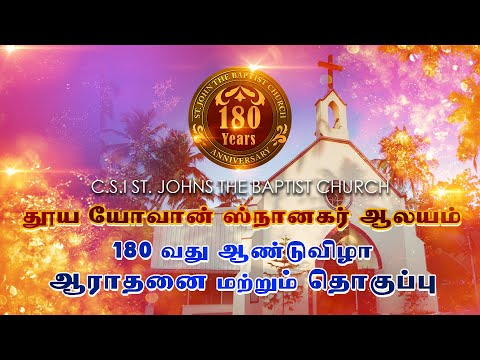 CSI St. John The Baptist Church, Egmore - 180th Year Anniversary Celebrations - 24th June 2020