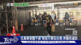 她住萬華身體不適!板橋搭火車回台南 直奔醫院確診|TVBS新聞