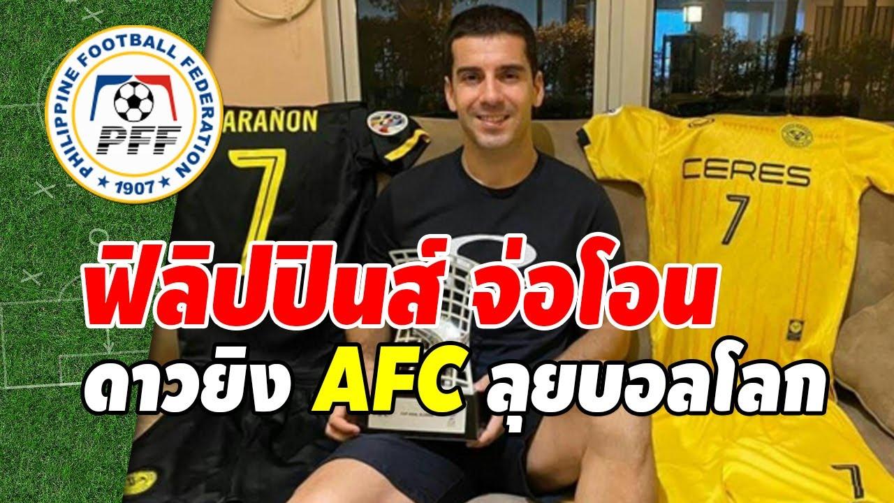 ฟิลิปปินส์ จ่อโอนสัญชาติ ดาวยิง AFC ลุยคัดฟุตบอลโลก!!