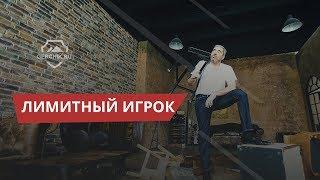 Лимитный игрок на графике, Семинар успешного трейдера Александра Герчика в Москве 2017