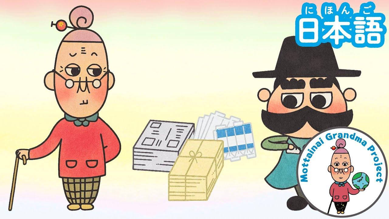 もったいないばあさん まほうの くにへ【公式アニメ】- 日本語版
