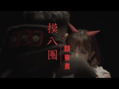 關東煮Guan【摸八圈】Official Music Video