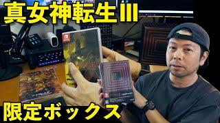#31【ゲームdeナイト】真女神転生3の限定版「現実魔界化BOX」の開封!Switch版
