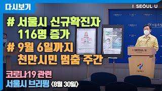 코로나19 관련 서울시 브리핑 - 8월 30일 | 서울…