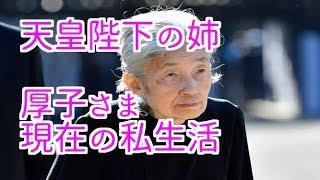 天皇陛下の姉・厚子さま現在の私生活(皇室hmch) thumbnail