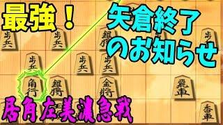 """【早口実況】わずか""""""""2分""""""""で詰み((((;゚Д゚))))ガクブル【居角左美濃急戦 vs 矢倉】 thumbnail"""