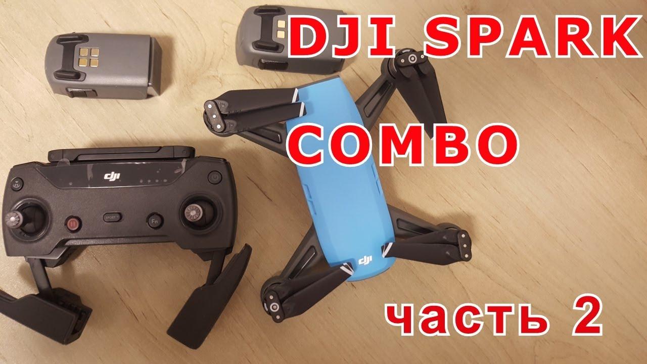 Гарды к коптеру spark fly more combo рама для дрона