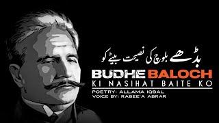 Budhe Baloch Ki Nasihat Baite Ko   Allama Iqbal