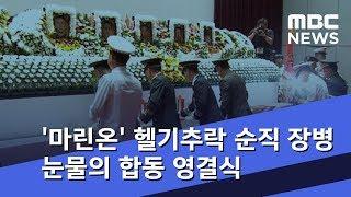 '마린온' 헬기추락 순직 장병 눈물의 합동 영결식 (2018.07.23/뉴스데스크/MBC)