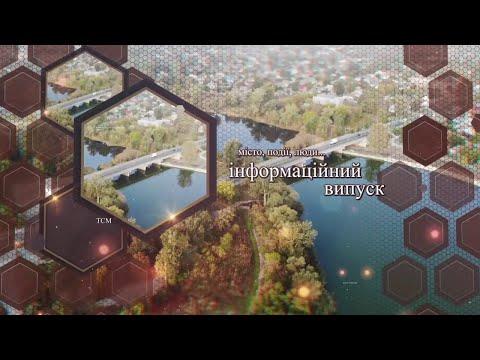 Телестудія Миргород: Інформаційний випуск 02/02/2021