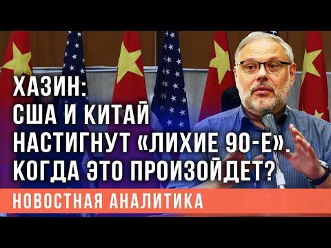 Хазин объяснил, зачем Британия пытается развалить Евросоюз и устраивает провокации в Черном море - Видео онлайн