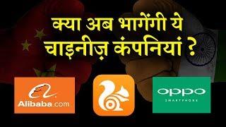 क्या अब भाग जाएंगी चीन की कंपनी ALI BABA, UC BROWSER  और OPPO MOBILE ?  India news viral