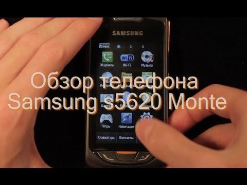 Тестовый обзор телефона Samsung s5620 Monte