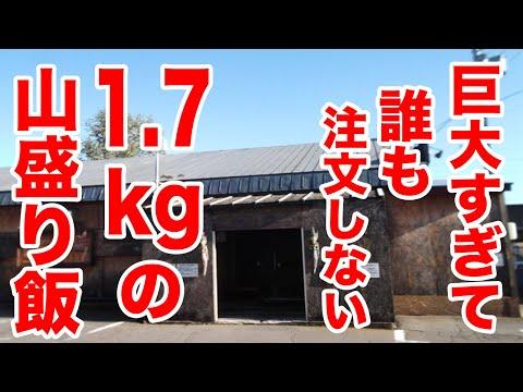 【超大食い】巨大すぎて誰も注文しない1.7kgの山盛り飯に挑んてみた。