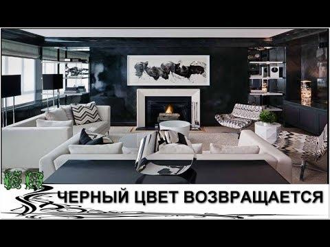 Дизайнеры рекомендуют Черный Цвет на  2018 год