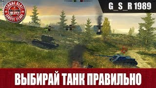 WoT Blitz - Выбирай танк правильно - World of Tanks Blitz (WoTB)