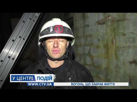 Союз ТВ Телекомпания: Вогонь,що забрав життя