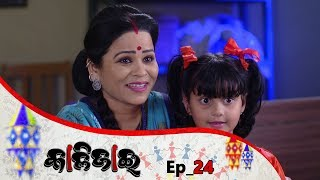 Kalijai | Full Ep 24 | 9th Feb 2019 | Odia Serial - TarangTV
