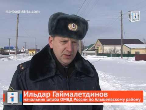 Полицейские Альшеевского района Башкирии раскрыли
