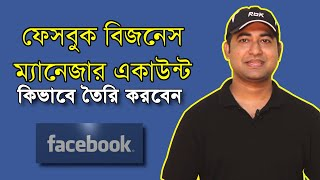 How to Create Facebook Business Manager Account - Complete Bangla Tutorial