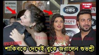 যে কারনে শাকিবকে দেখেই বুকে জরিয়ে নিলেন শুভশ্রী জানলে অবাক হবেন ! Shakib Subhashree Nabab Premiere