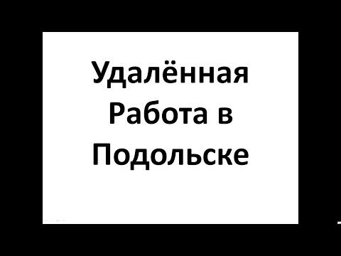 Удалённая  Работа  в Подольске, Работа в Интернет в Подольске