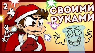 Фёдор Комикс Рисует... старый год СВОИМИ РУКАМИ!