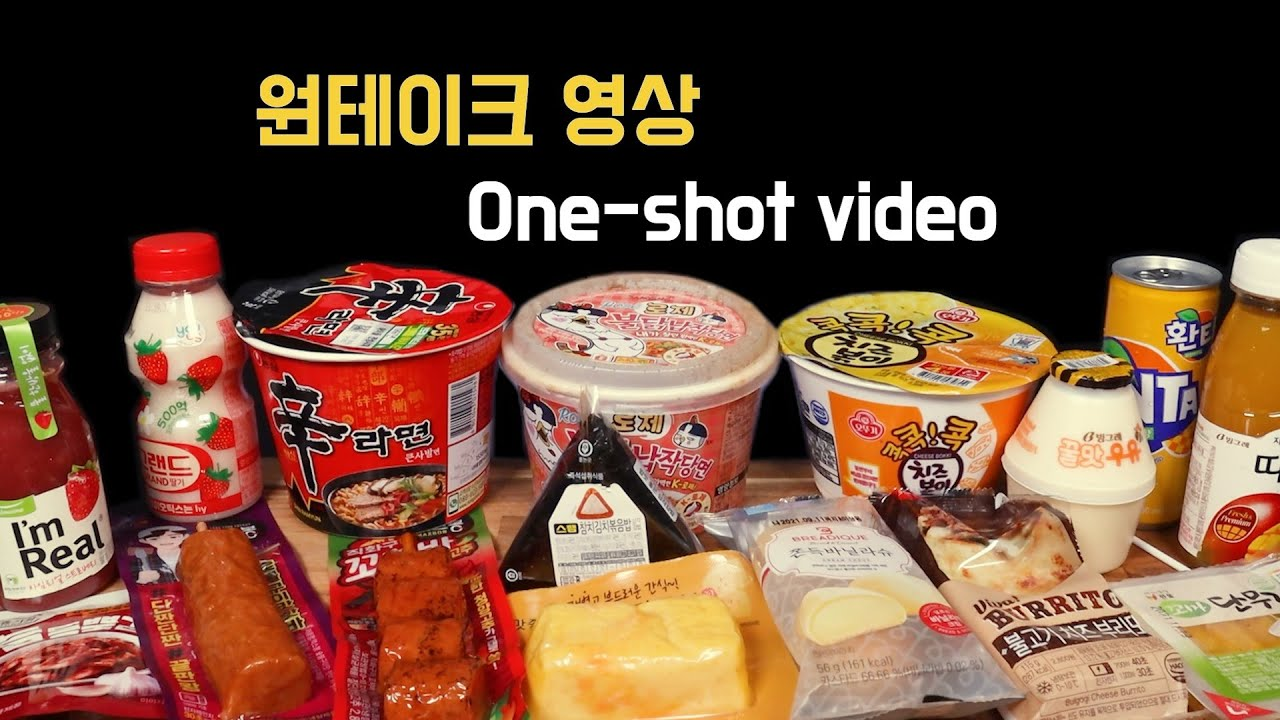(Not asmr)편의점 음식 4탄 원테이크 먹방 one-shot video