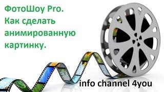 ФотоШоу Pro.Как сделать Анимированную картинку
