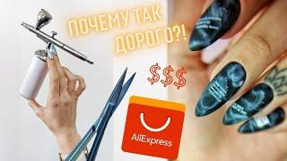 Мои САМЫЕ ДОРОГИЕ ножницы для кутикулы Маникюр с АЭРОГРАФОМ с AliExpress Модный маникюр