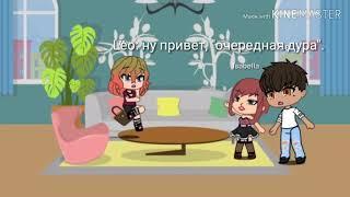 """18+ Gacha Life сериал """"Школа-интернат для трудных подростков"""" 1 серия"""
