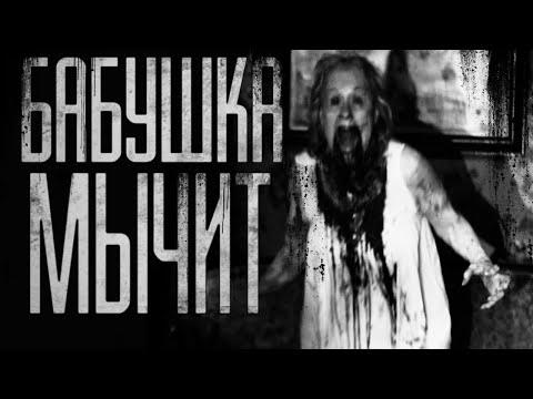 Страшные истории на ночь - Бабушка мычит...