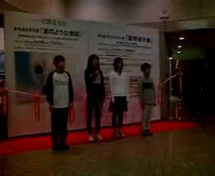 いちかわ星野道夫展2008 オープニング 市川市立平田小学校