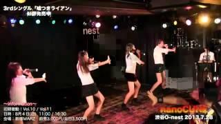 2013年7月28日 nanoCUNE 東京定期公演 渋谷O-nest (2013年8月1日アイド...