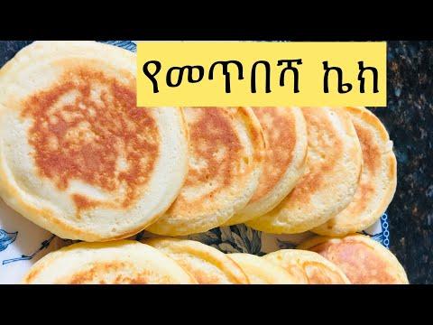 Ethiopian Food|| ተበልቶ የማይጠገብ የመጥበሻ ኬክ // Pancake
